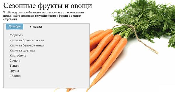 Сезонные продукты: фрукты и овощи