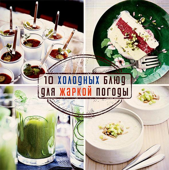 10 освежающих блюд для лета