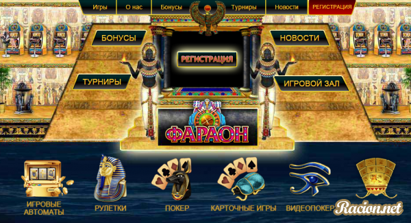 казино фараон играть бесплатно