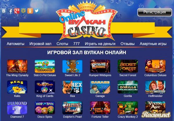 Казино онлайн вулкан 2 зал казино кристалл онлайн играть бесплатно