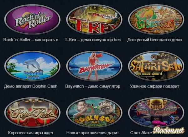 Игровой клуб Вулкан - играть бесплатно в онлайн режиме