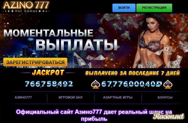 азино 777 вход официальный сайт мобильная