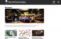 Сервис  Secret Casino tips