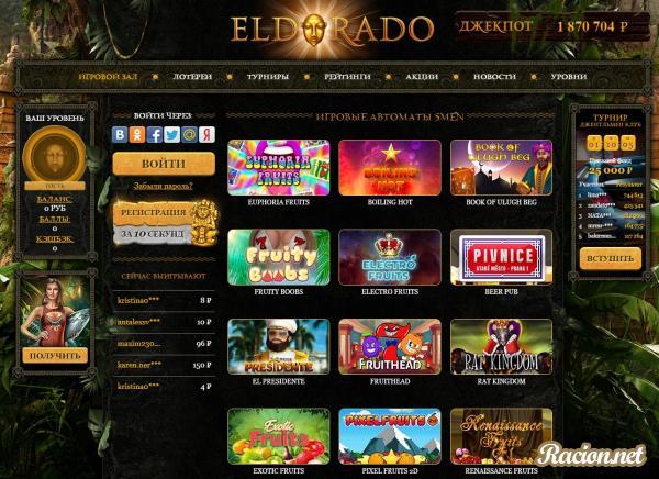 Приготовление Игровые автоматы бесплатно в казино Эльдорадо блюда