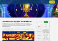 Розыгрыш национальной лотереи, носящей название «Золотого Кубка»